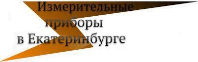 Измерительные приборы в Екатеринбурге